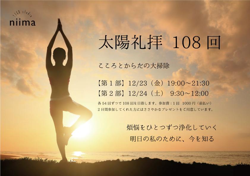 太陽礼拝 108回